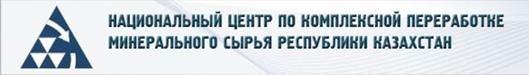 RSU Nationalzentrum zur komplexen Verarbeitung von Mineralrohstoffen der Republik Kasachstan